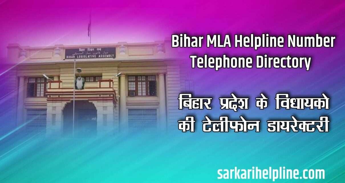 Bihar MLA Helpline Number Telephone Directory