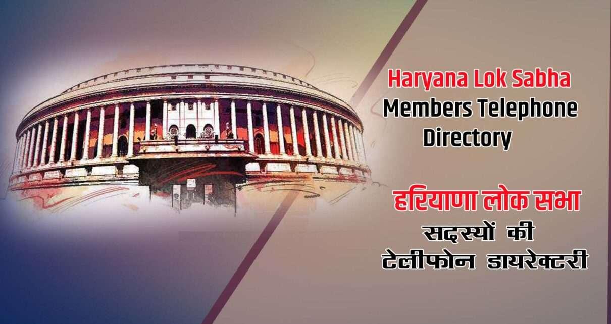 Haryana Lok Sabha Members Telephone Directory