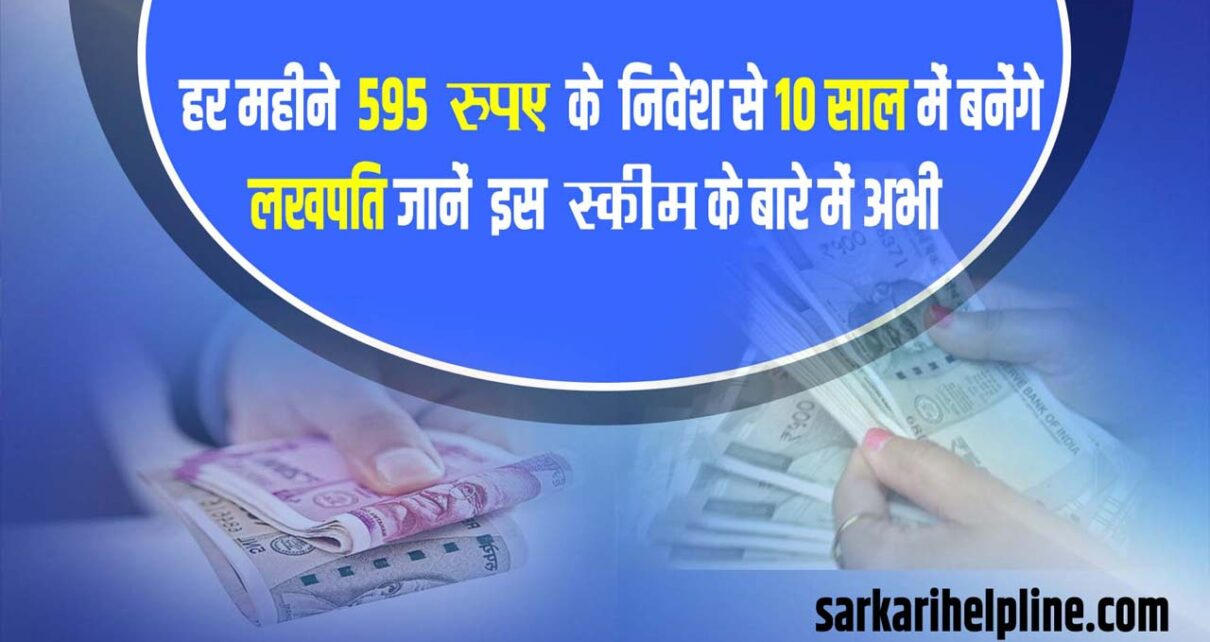 become rich in 10 years with an investment of 595 rupees every month