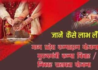 know what is Kanyadan Yojana Chief Minister Kanya Vivah 2020 कन्यादान योजना - मुख्यमंत्री कन्या विवाह - निकाह सहायता योजना 2020