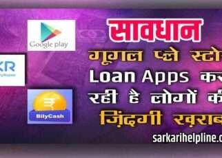 Crazy Rupee app Fraud Billy app cash app Fraud - fraudulently steals user phone book data ठग्गी का महाबाज़ार है ऑनलाइन लोन कम्पनिया  