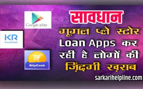 Crazy Rupee app Fraud Billy app cash app Fraud - fraudulently steals user phone book data ठग्गी का महाबाज़ार है ऑनलाइन लोन कम्पनिया |