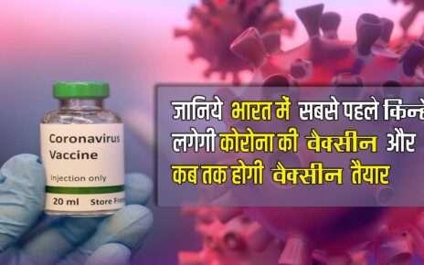 Know who get the Corona vaccine first and how long the vaccine will be ready in India जानिये भारत में सबसे पहले किन्हें लगेगी कोरोना की वैक्सीन और कब तक होगी वैक्सीन तैयार