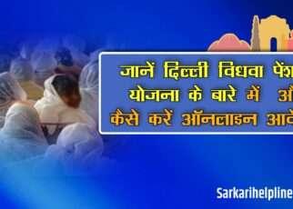 जानें दिल्ली विधवा पेंशन योजना के बारे में और कैसे करें ऑनलाइन आवेदन