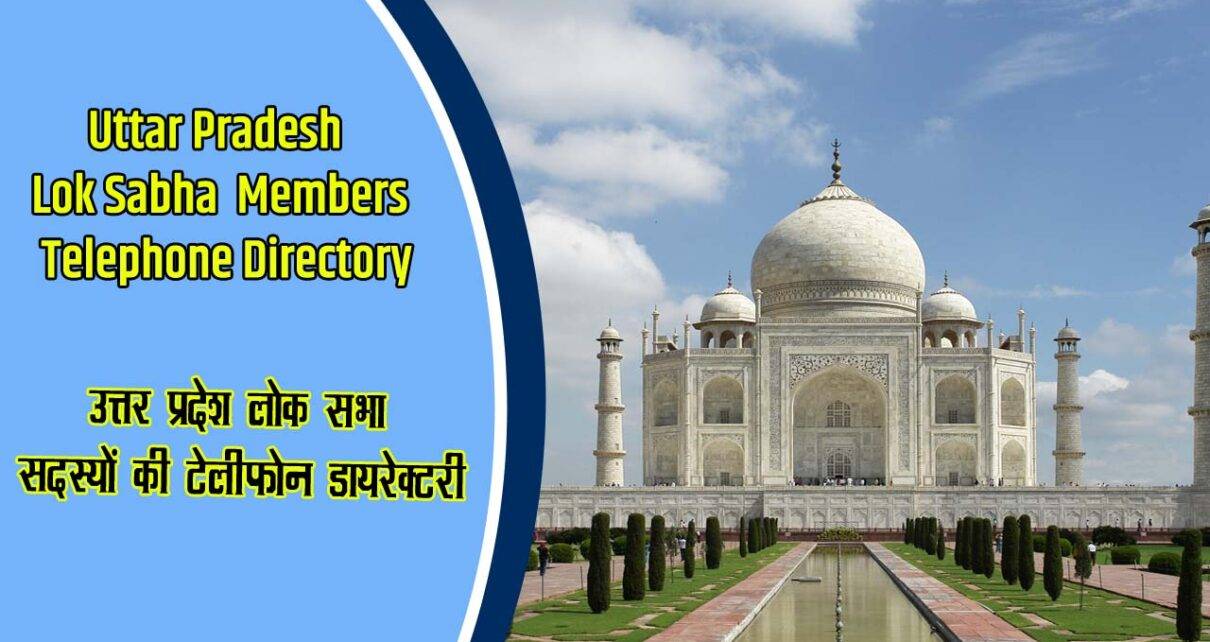 Uttar Pradesh Lok Sabha Members Telephone Directory