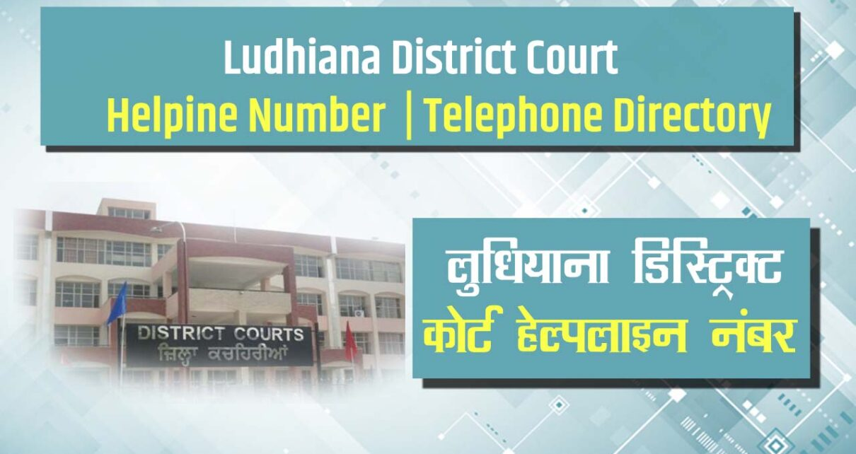 Ludhiana District court Helpine Number | Telephone Directory