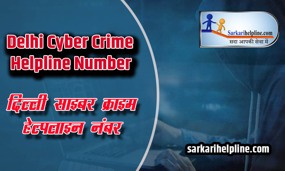 Delhi Crime Branch Phone Directory
