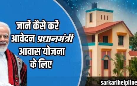 know to apply for Pradhan Mantri Awas Yojana जानें कैसे करें आवेदन प्रधानमंत्री आवास योजना के लिए