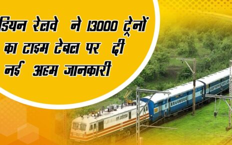 Indian Railways gave new important information on the time table of 13000 trains