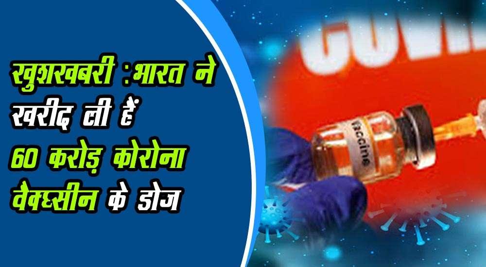 खुशखबरी : भारत ने खरीद ली हैं 60 करोड़ कोरोना वैक्सीन के डोज