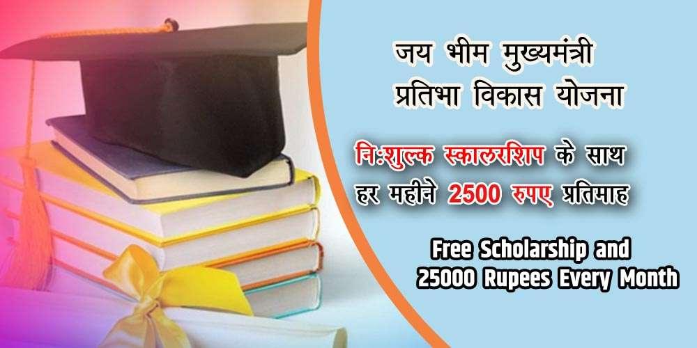 Delhi Free Coaching Scheme 2020 Application Form
