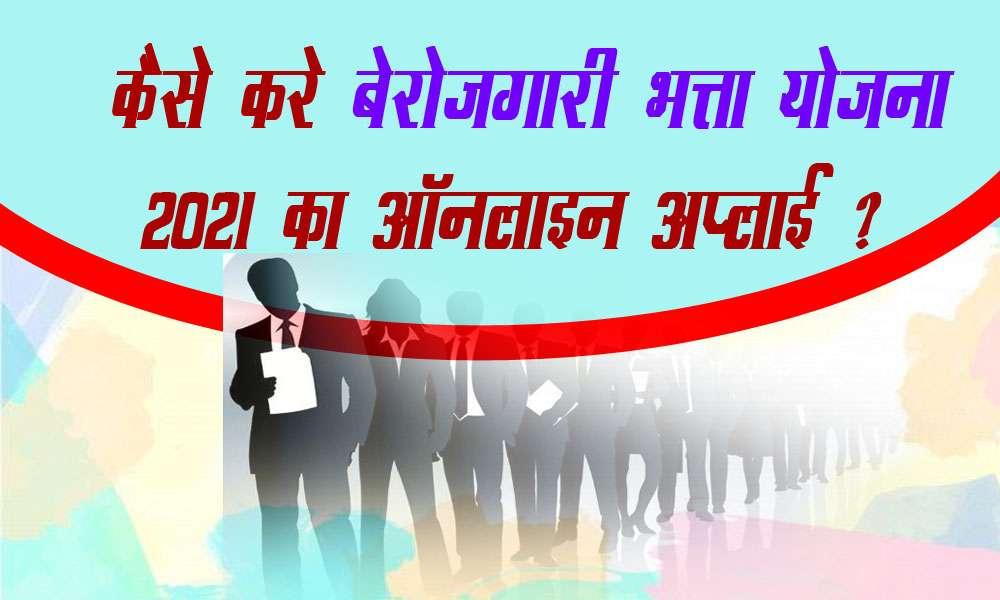 कैसे करे बेरोजगारी भत्ता योजना 2021 का ऑनलाइन अप्लाई ? How to apply for Berojgari Bhatta Online Registration 2021