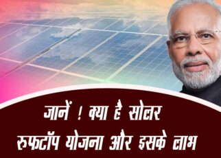 Learn! What is solar rooftop plan and its benefits