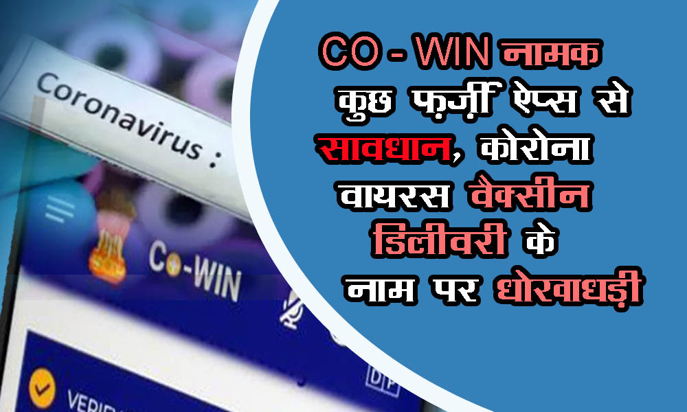 केंद्र सरकार ने Co-WIN नामक कुछ फ़र्ज़ी ऐप्स को लेकर किया सावधान, कोरोना वायरस वैक्सीन डिलीवरी के नाम पर धोखाधड़ी
