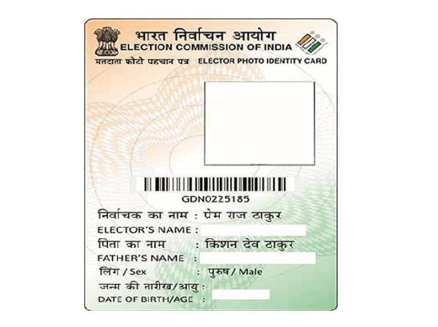 Election Commission will launch e-EPIC voter card, know how to download your e-EPIC voter card while sitting at home
