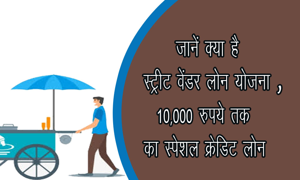 Know what is Street Vendor Loan Scheme - Special credit loan up to Rs 10,000