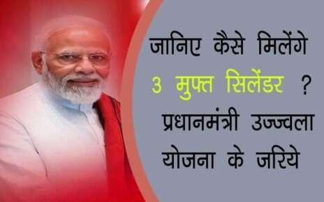 Know how you will get 3 free LPG cylinder with subsidy through Pradhan Mantri Ujjwal yojana ?