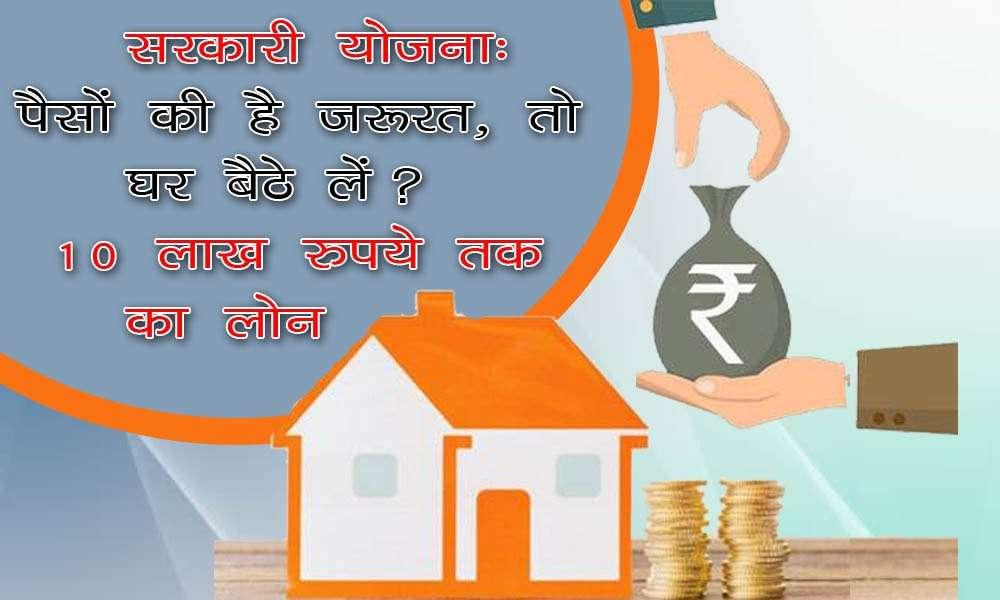 पैसों की है ज़रूरत, जानिए घर बैठे कैसे ले 10 लाख रुपये तक का लोन
