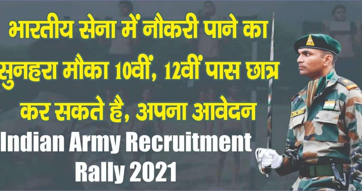 भारतीय सेना में नौकरी पाने का सुनहरा मौका 10वीं, 12वीं पास छात्र कर सकते है, अपना आवेदन