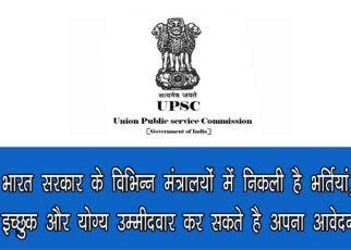 UPSC Recruitment 2021: भारत सरकार के विभिन्न मंत्रालयों में निकली है भर्तियां, इच्छुक और योग्य उम्मीदवार कर सकते है अपना आवेदन