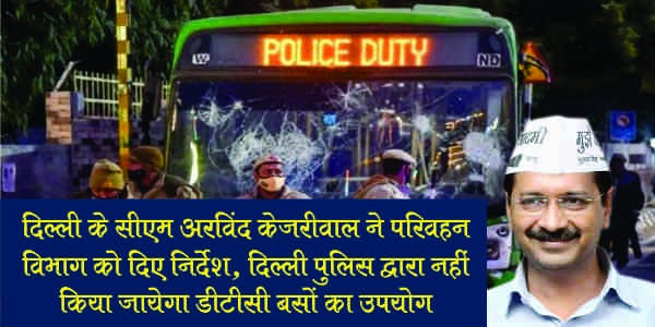 Delhi CM Arvind Kejriwal gave instructions to Transport Department, DTC buses not be used by Delhi Police