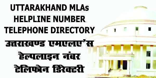 UTTARAKHAND HELPLINE NUMBER TELEPHONE DIRECTORY