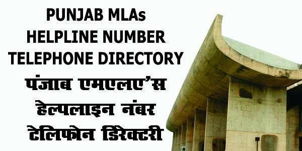 PUNJAB MLAs HELPLINE NUMBER TELEPHONE DIRECTORY