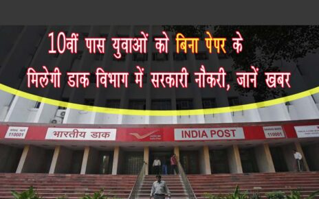 10th pass youth will get government job in postal department without paper, know news