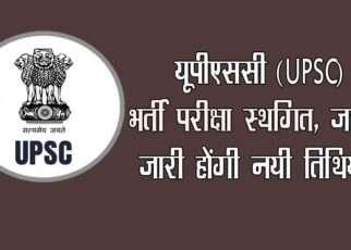 यूपीएससी (UPSC) भर्ती परीक्षा स्थगित, जल्द जारी होंगी नयी तिथियाँ