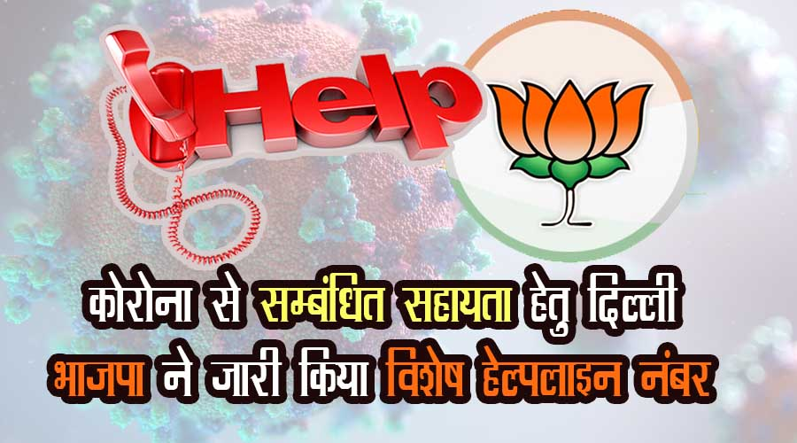 कोरोना से सम्बंधित सहायता हेतु दिल्ली भाजपा ने जारी किया विशेष हेल्पलाइन नंबर