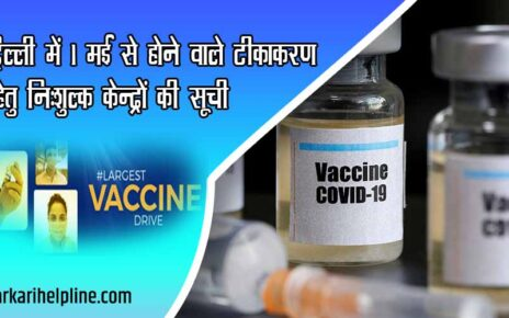 List of free centers for vaccinations to be held from May 1 in Delhi