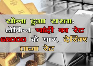 Gold becomes cheaper, but silver rate crosses 68000