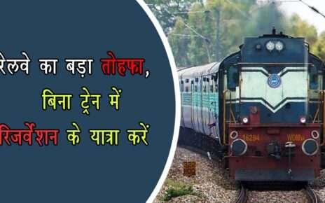 रेलवे का बड़ा तोहफा, 71 ट्रेनों में रिजर्वेशन की जरुरत नही