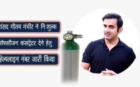 MP Gautam Gambhir released helpline number for giving free oxygen concentrator