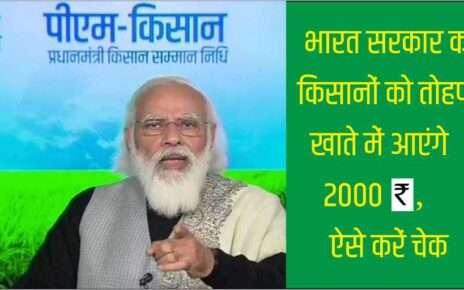 भारत सरकार का किसानों को तोहफा, खाते में आएंगे 2000 रुपये, ऐसे करें चेक