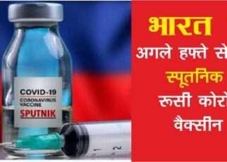 खुशखबरी : भारत में अगले हफ्ते से लगेगी Sputnik V, रूसी कोरोना वैक्सीन के बारे में जानें सबकुछ