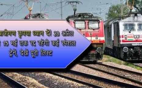 Many special trains will be canceled from 28 April to 15 May 2021, see the complete list 28 अप्रैल से 15 मई 2021 तक कई स्पेशल ट्रेन रद्द रहेंगी , देखें पूरी लिस्ट