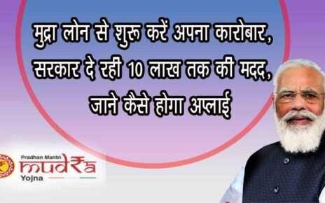 प्रधानमंत्री मुद्रा लोन योजना