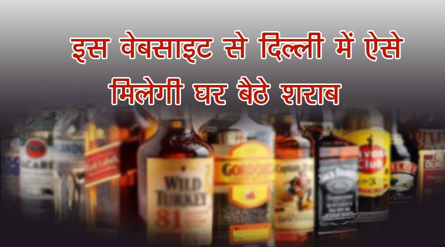 From this website, you will get liquor sitting at home in Delhi