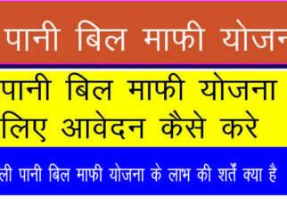 दिल्ली सरकार की इस नयी योजना से दिल्ली वासियों का पानी का बिल होगा माफ़