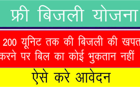 How to apply for Delhi Free Electricity Scheme?