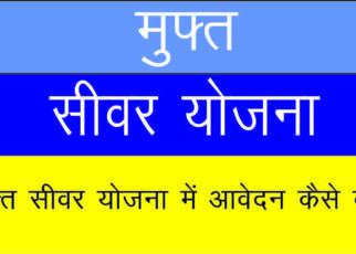 जल्द ही दिल्ली वासियों को मुफ्त सीवर योजना मिलेगी, जाने कैसे करे आवेदन