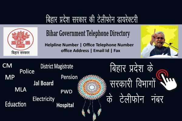 bihar telephone directory