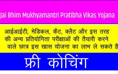 free education caoaching scheme