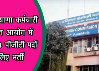 Haryana Staff Selection Commission Recruitment for 534 PGT Posts