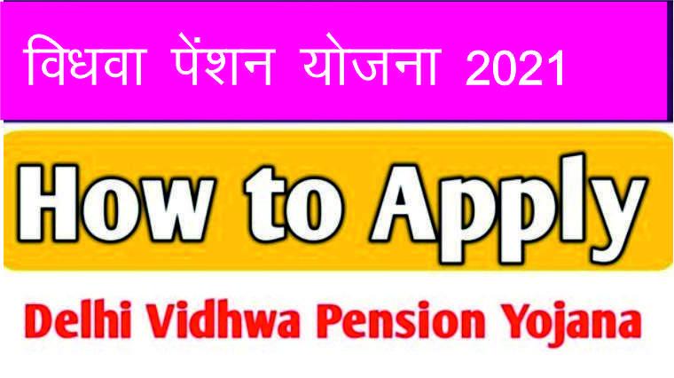 विधवा पेंशन योजना से दिल्ली की हर विधवा को सरकार हर महीने अर्थिक सहायता देगी, जाने आवेदन की प्रक्रिया