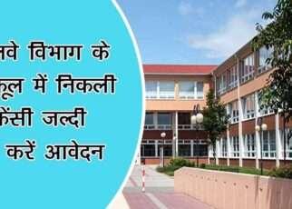 रेलवे विभाग के स्कूल में निकली PGT एवं PRT(सहायक अध्यापक) की वैकेंसी, जल्दी से करें आवेदन